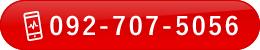 お問い合わせはこちらから。お気軽にお電話下さい。 TEL:092-707-5056